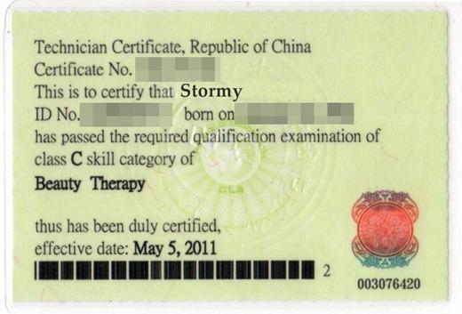 丙級證照2