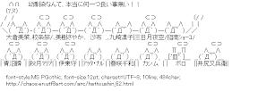 [AA]Hattoushin