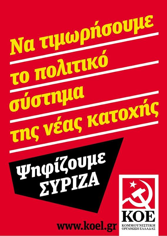 ΚΟΕ: Στις 6 Μάη τιμωρούμε το πολιτικό σύστημα της νέας κατοχής. Αποφασιστικά στη μάχη για ένα δυνατό ΣΥΡΙΖΑ