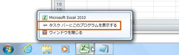 taskbar_pin02