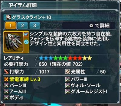 2014-09-12 11_28_42-Phantasy Star Online 2