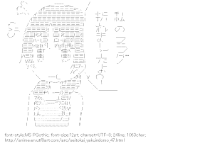 [AA]Uomi (Seitokai Yakuindomo)