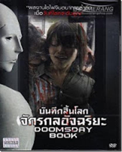 Doomsday Book บันทึกสิ้นโลก จักรกลอัจฉริยะ