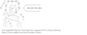 [AA]Thunder