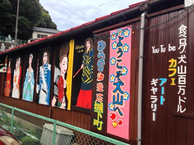 ゆうき珈琲店城下町