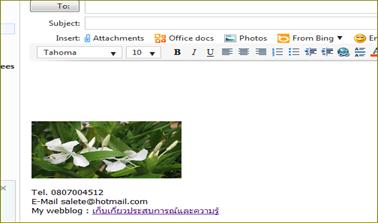 สร้างลายเซ็นในอีเมล์
