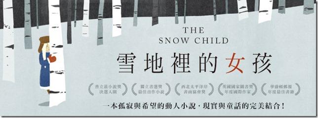 雪地裡的女孩-b712