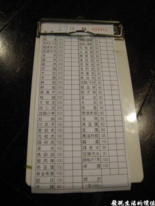 台北-魯旦川鍋。火鍋料的菜單
