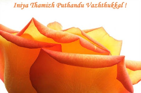 happy tamil new year 2012 2