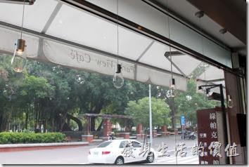 台南-綠帕克咖啡館的一樓有個打片的玻璃,可以很清楚的看見外面的社區小公園。