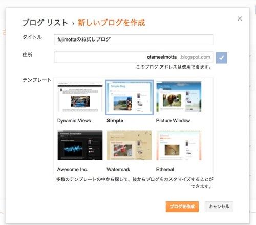 Blogger Blogger ダッシュボード 1