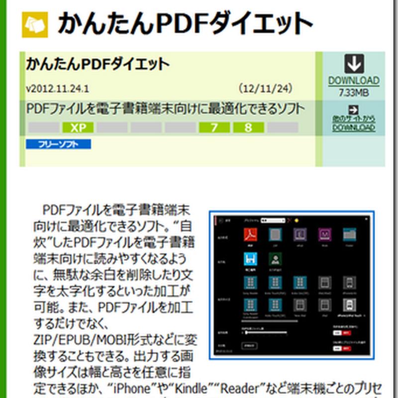 「かんたん PDF ダイエット」が窓の杜ライブラリ 2012/12月号に収録されました。
