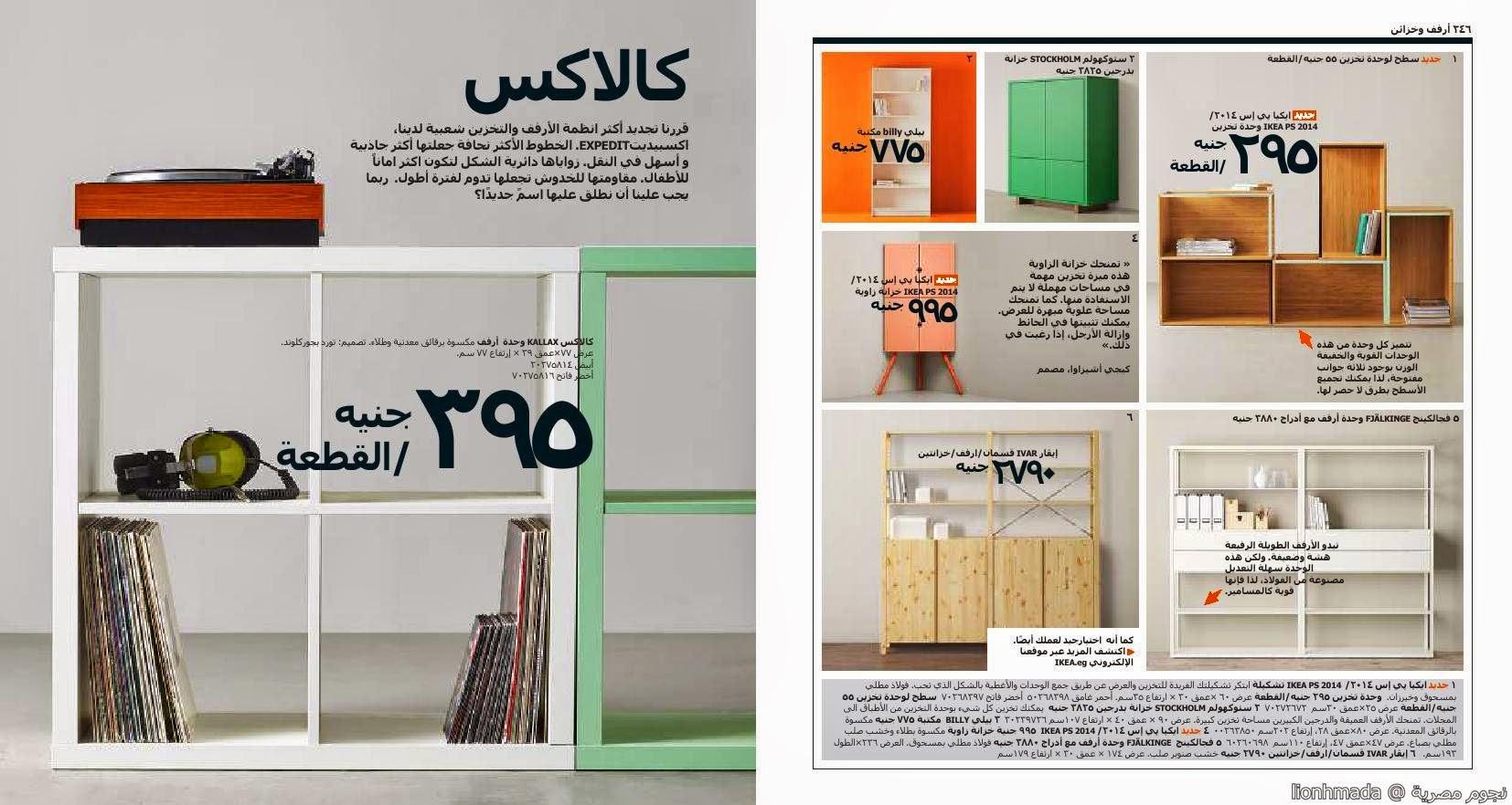 imgfd04c9a2357571288ba7262e0bbd6491 صور كتالوج ايكيا مصر ikia للديكورات