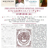 2012 APRIL 4th, SPECIAL DINNER PHILIPPE BATTON