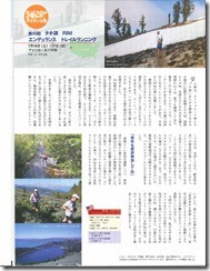 Japanese Running Magazine