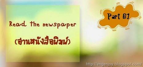 บทสนทนาภาษาอังกฤษ Read the newspaper (อ่านหนังสือพิมพ์)