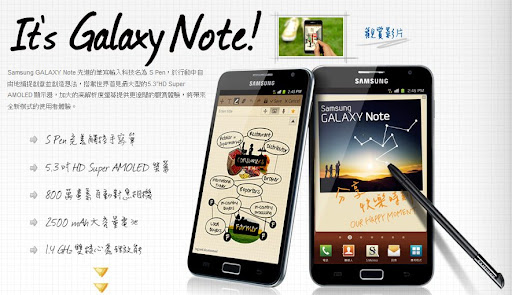 [Mobile] Samsung Galaxy Note令人期待的五個理由!