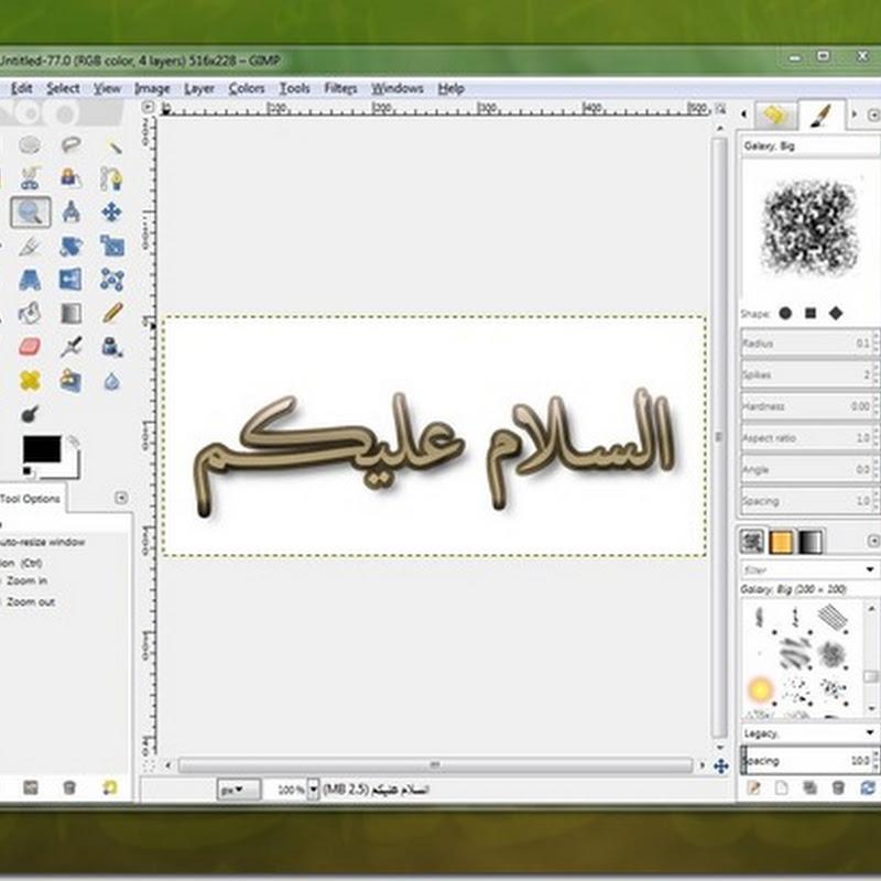 Video Tutorial : Cara Cepat Membuat Logo Arabic dengan GIMP