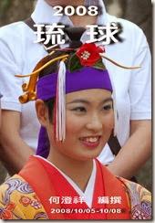 2008-10-琉球