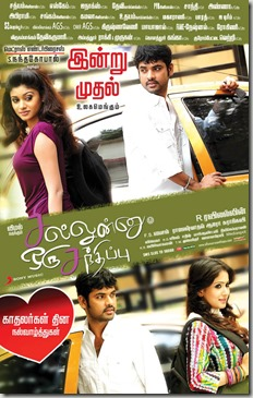 Sillunu Oru Sandhippu 2013 Tamil Full Watch Movie Online