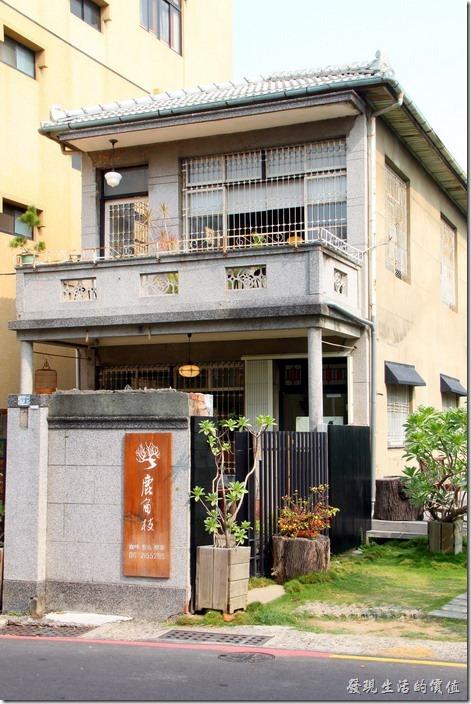 台南-鹿角枝老房子咖啡。台南「鹿角枝」咖啡館的外觀,其實並不是一棟起眼的房子。