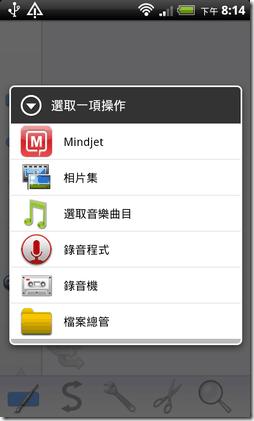 mindjet android-06