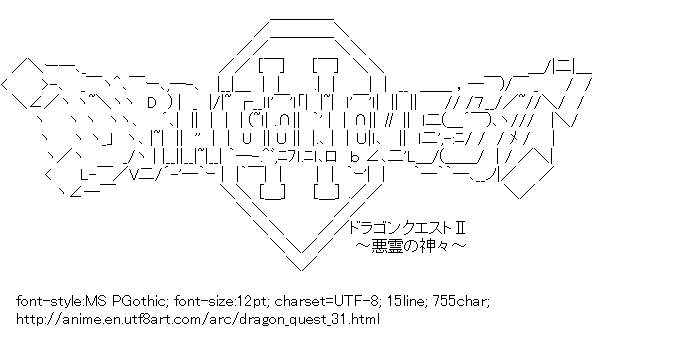 DRAGON QUEST,Logo