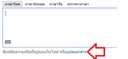 แปลเอกสารทั้งไฟล์ด้วย Google translate