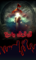 Screenshot of Al Ajal