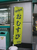 Spam Omusubi, spotted near Ebisu station.  It's my understanding this concoction comes from Hawaii.