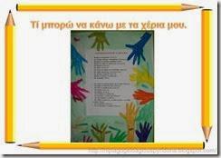 Οι δημιουργίες μας (Τάξη Α1) (5)