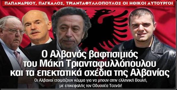 Τριανταφυλλοπουλος