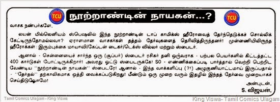 TCU 17th Oct 2014 20th Century Tamil Hero Result Announcement