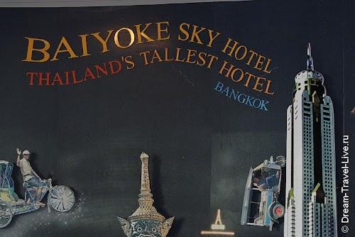 Надпись гласит, что это действительно самый высокий небоскреб Тайланда