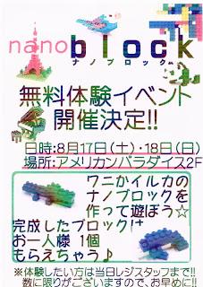 event_nanoblock.bmp