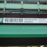 yurakucho station entrance in Tokyo, Tokyo, Japan