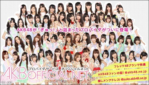 AKB48officialNet