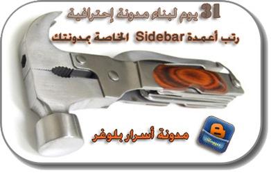 رتب أعمدة Sidebar الخاصة بمدونتك