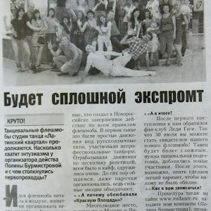 Газета «Наш Новороссийск» №29 (241), 2011г. Статья «Будет сплошной экспромт» о танцевальных флешмобах Латинского Квартала