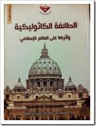 الطائفة الكاثوليكية