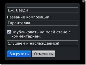 Отправить в ВКонтакте для BlackBerry Отправка Аудио