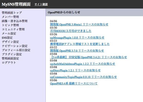 MySNS管理画面 2