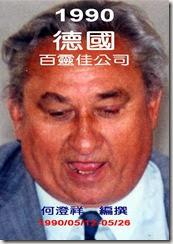 1990-05-德國百靈佳-1