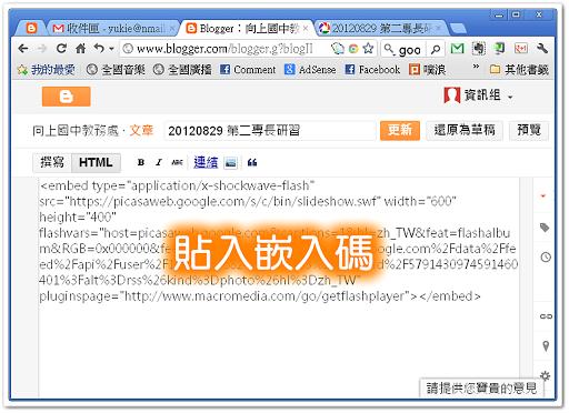 在 HTML 模式下貼入相簿嵌入碼