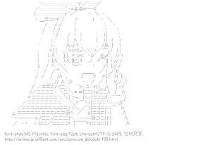[AA]レジーナ ピース (ドキドキ!プリキュア)