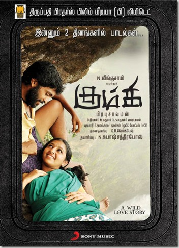 Kumki Movie Posters Mycineworld Com (1)