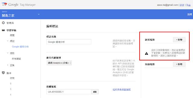 Google Tag Manager 安裝需要啟用規則.png