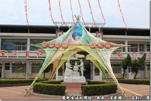菁寮國小,菁彩100年