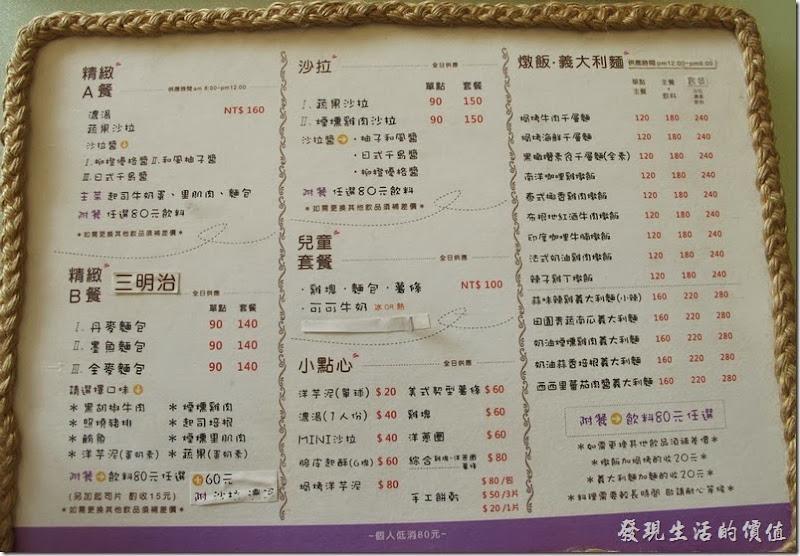 台南mini coffee的菜單,早午餐、燉飯、義大利麵。