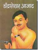 Chander Shekhar Azad ji